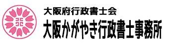 大阪かがやき行政書士事務所