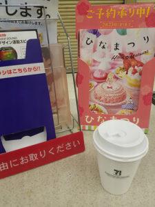 7イレブンコーヒー