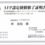 AFP認定研修について