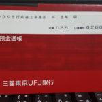 三菱UFJ銀行に変わりました