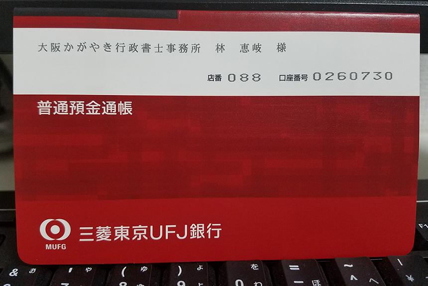20180401_三菱UFJ銀行