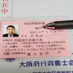 申請取次(VISA)業務について