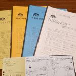 CFP資格審査試験
