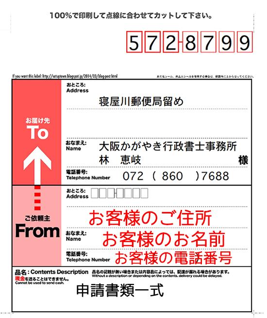 郵便局留めで送付する住所