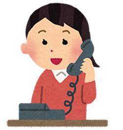 まずは電話・メール等でお問い合わせ下さい。