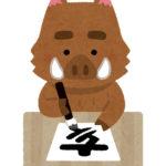 20190105_謹賀新年