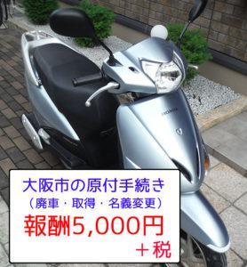 大阪市原付バイク
