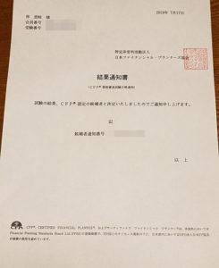 20190728_CFP資格審査試験2