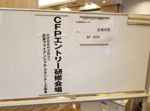 20191006_CFPエントリー研修1