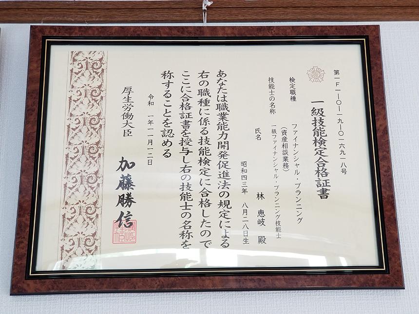 20191112_1級FP技能士-1