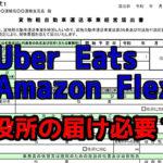 Uber EatsやAmazon Flexを始める為の届出