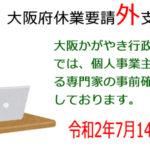 大阪府休業要請外支援金の申請が延長されました。